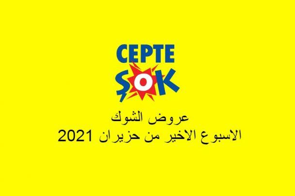 عروض الشوك 30 حزيران 2021