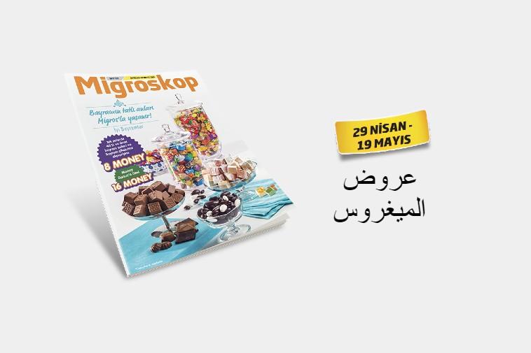 عروض الميغروس رمضان 2021