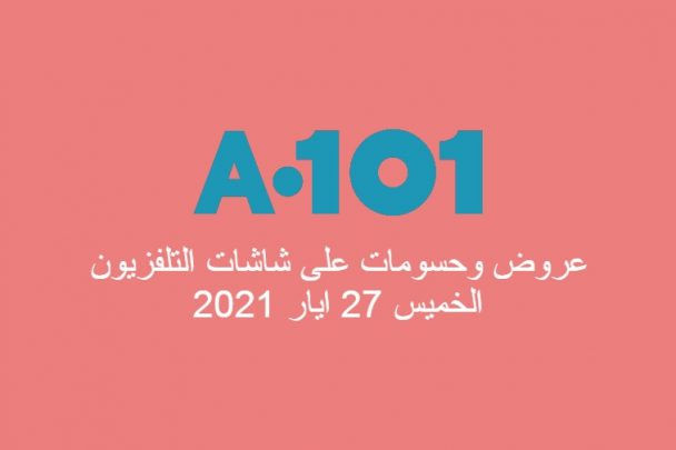 عروض الشاشات 27 ايار 2021