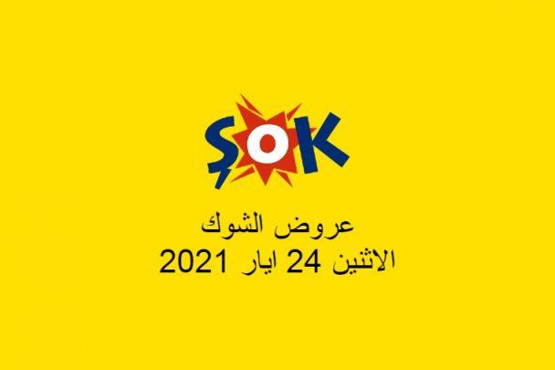 عروض الشوك 24 ايار 2021