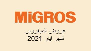 عروض الميغروس ايار 2021