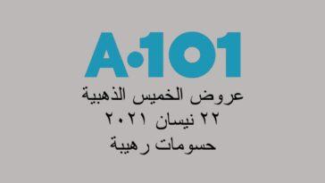 عروض ١٠١ - ٢٢ نيسان ٢٠٢١