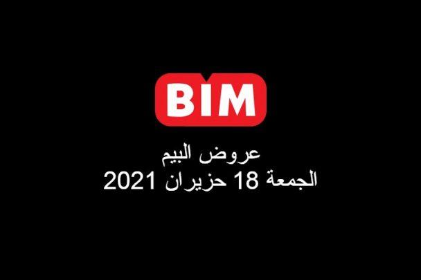 عروض البيم الجمعة 18 حزيران 2021