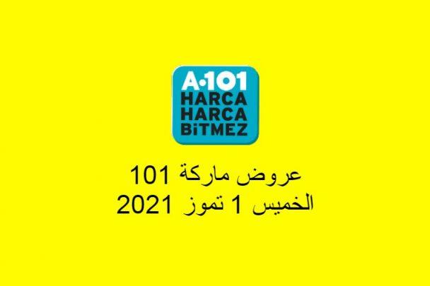 عروض 101 الخميس 1 تموز 2021